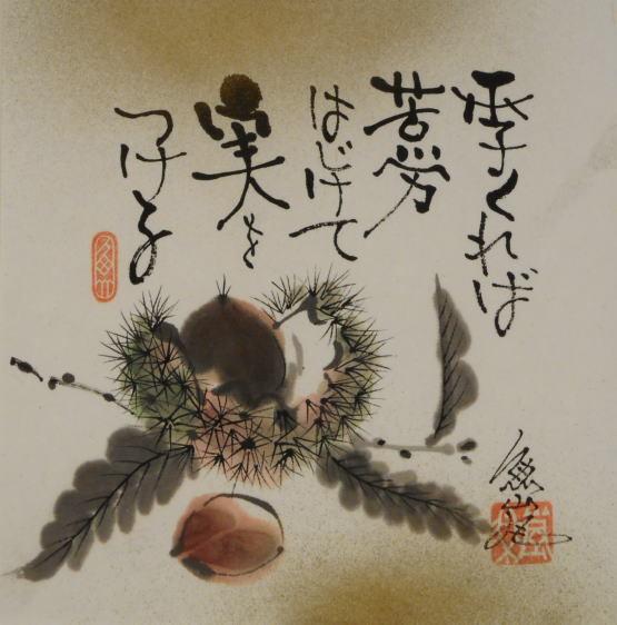 1円~森魚嵐 季くれば ★★_画像2