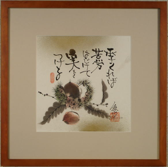 1円~森魚嵐 季くれば ★★_画像1