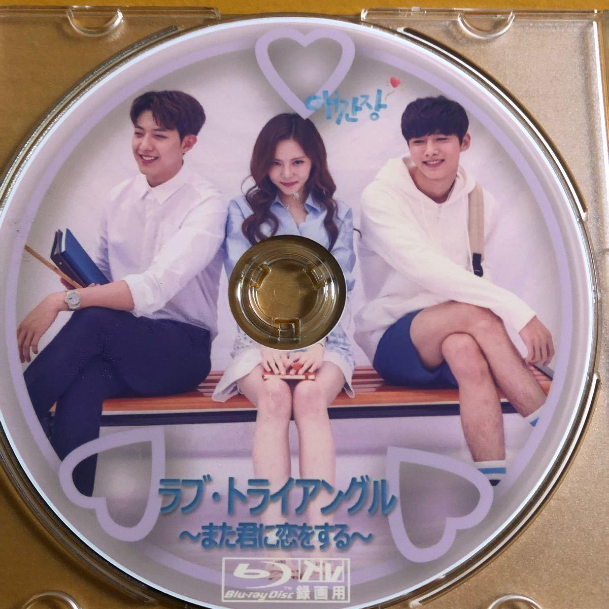 韓国ドラマ ラブ・トライアングル Blu-ray