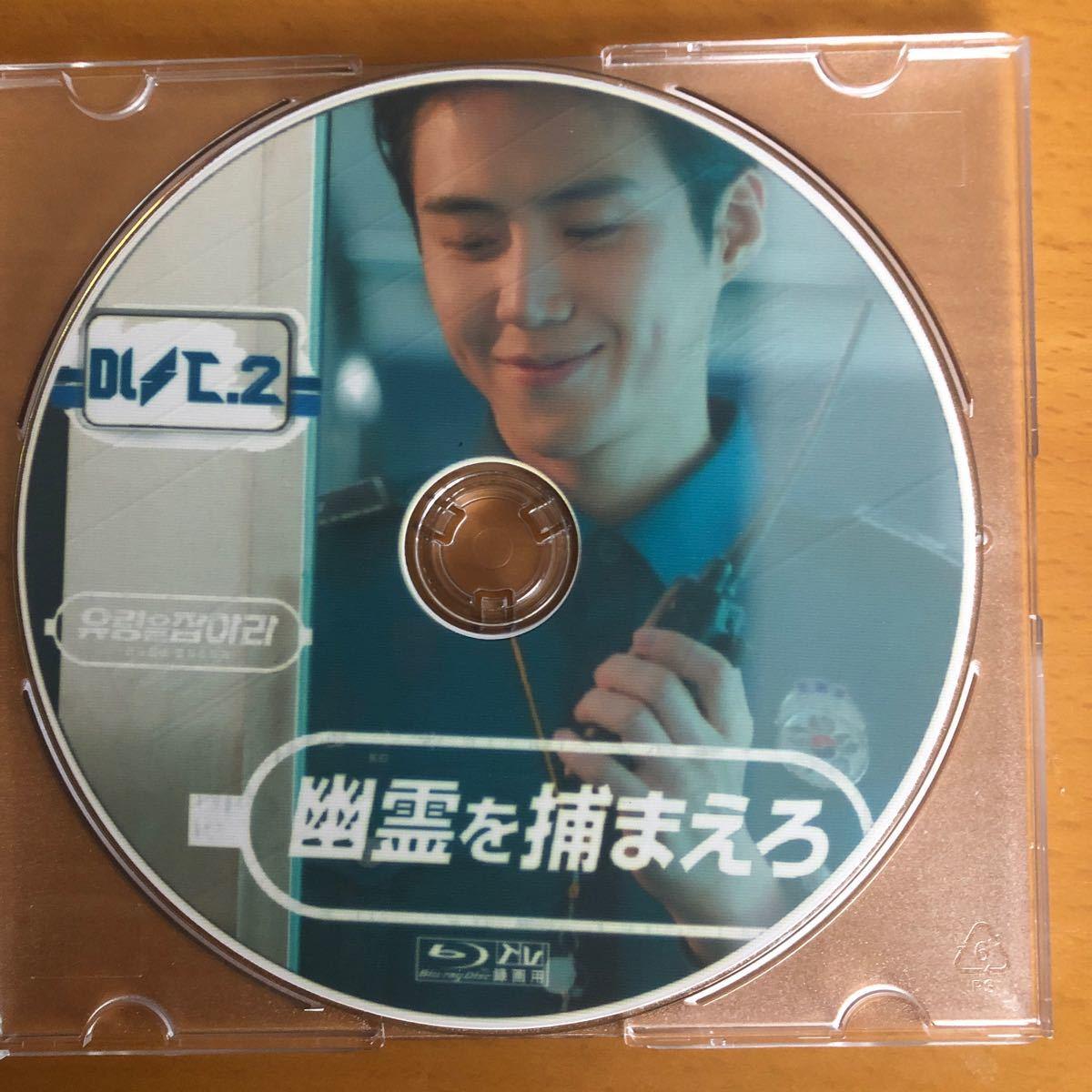 韓国ドラマ 幽霊を捕まえろ Blu-ray