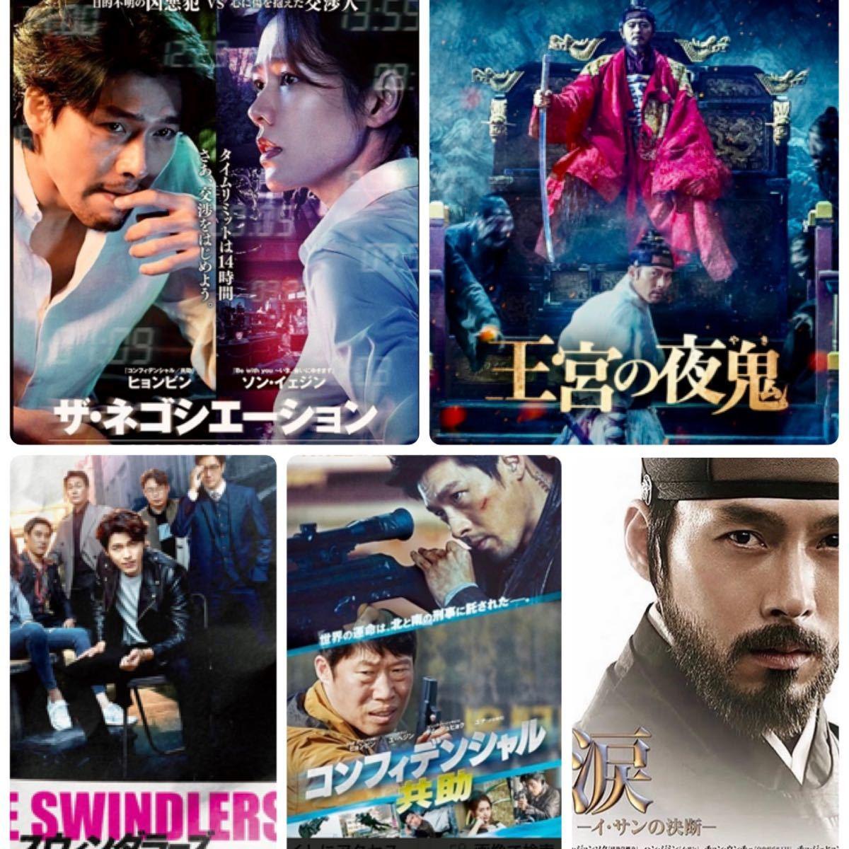 韓国映画DVD ヒョンビン5作品セット