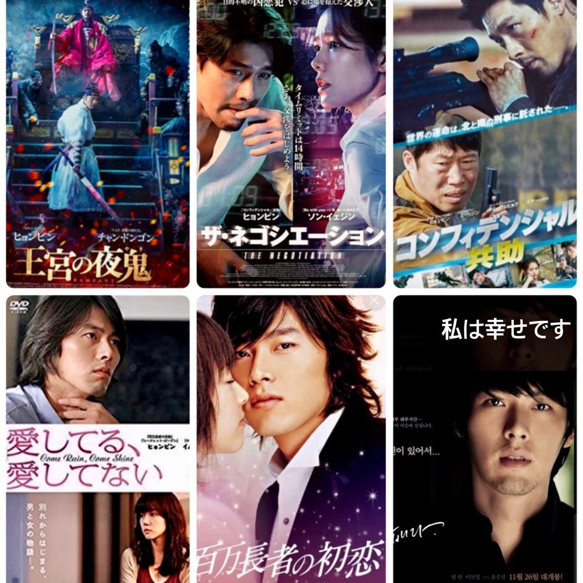 韓国映画DVD ヒョンビン6作品セットに変更しました