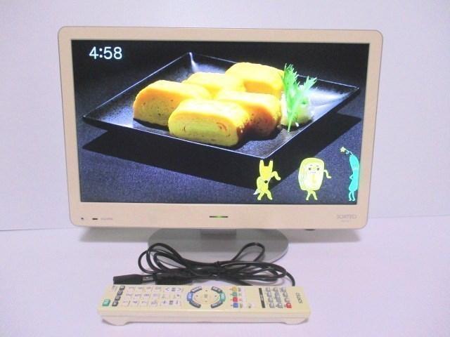 ☆送料込☆ 外付(USB)HDD対応 ソルテオ SORTEO 19型 液晶テレビ MU19-1 地デジ/BS/CS 純リモ付 中古 2013年製 (7) 1台有 (1ヶ月動作保証付)_画像1