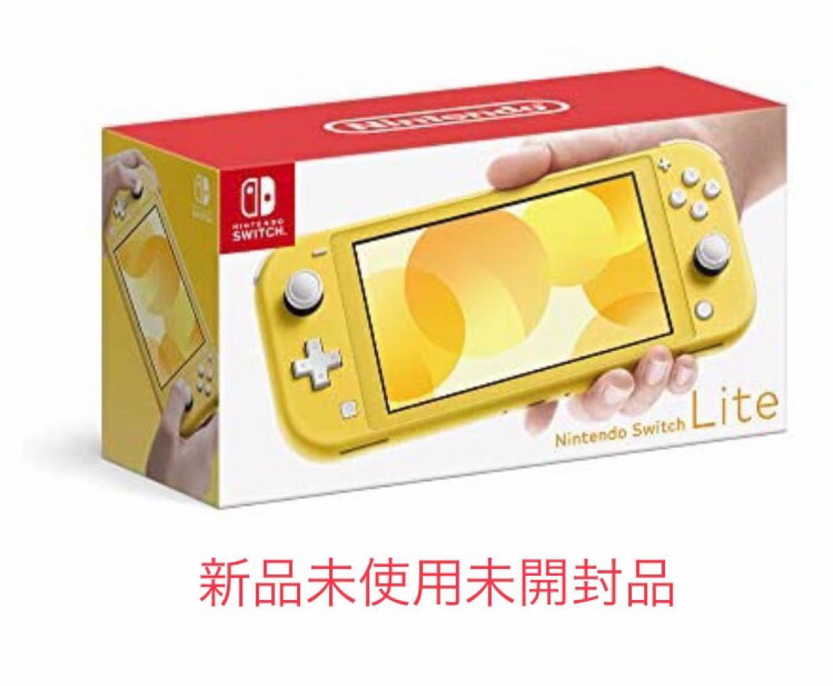 Nintendo Switch Lite 本体 イエロー