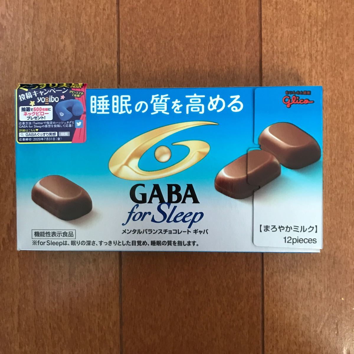 ぐっすり 実感 ギャバ DHCギャバ(GABA)の口コミ【ストレスや睡眠に効果はある?】