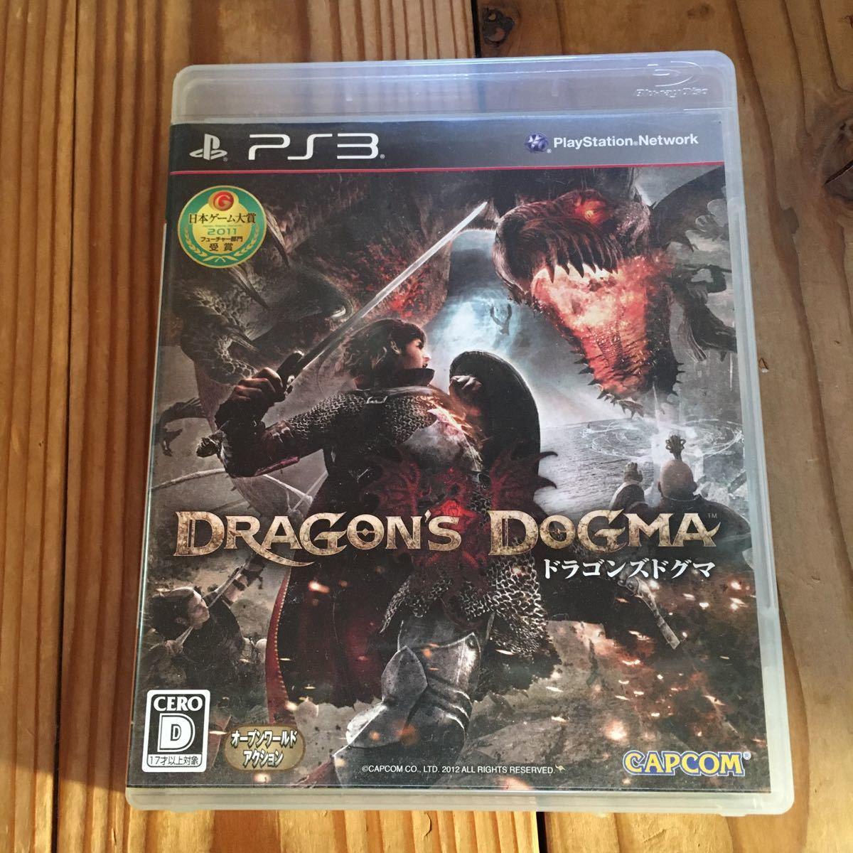 PS3 ドラゴンズドグマ
