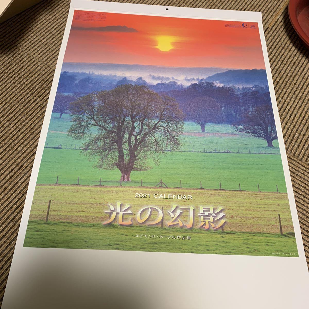 2021 光の幻影 エドモンド・ゲーネル 風景 壁掛けカレンダー_画像1