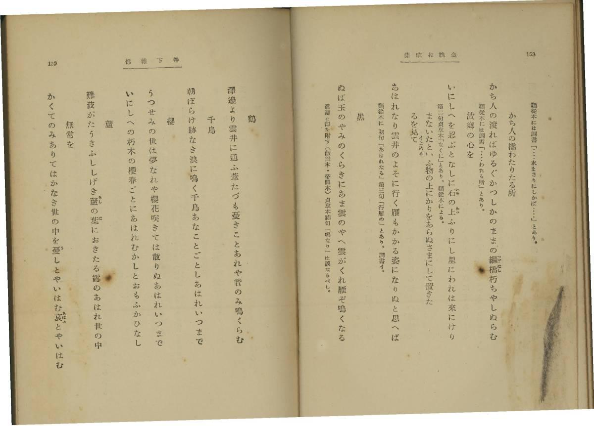 「金槐和歌集」(岩波文庫) 源 実朝 著 斎藤 茂吉 校訂 昭和4年