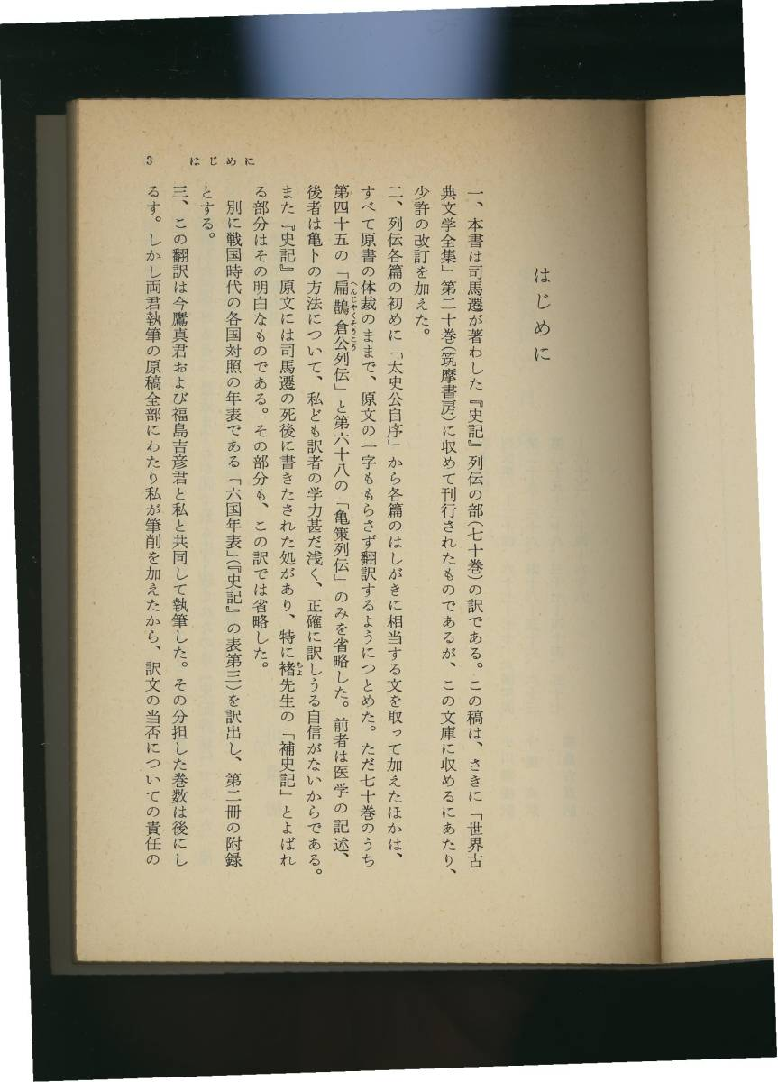 「史記列伝(一)」(岩波文庫) 司馬遷 著 小川 環樹、今鷹 真、福島 吉彦 訳