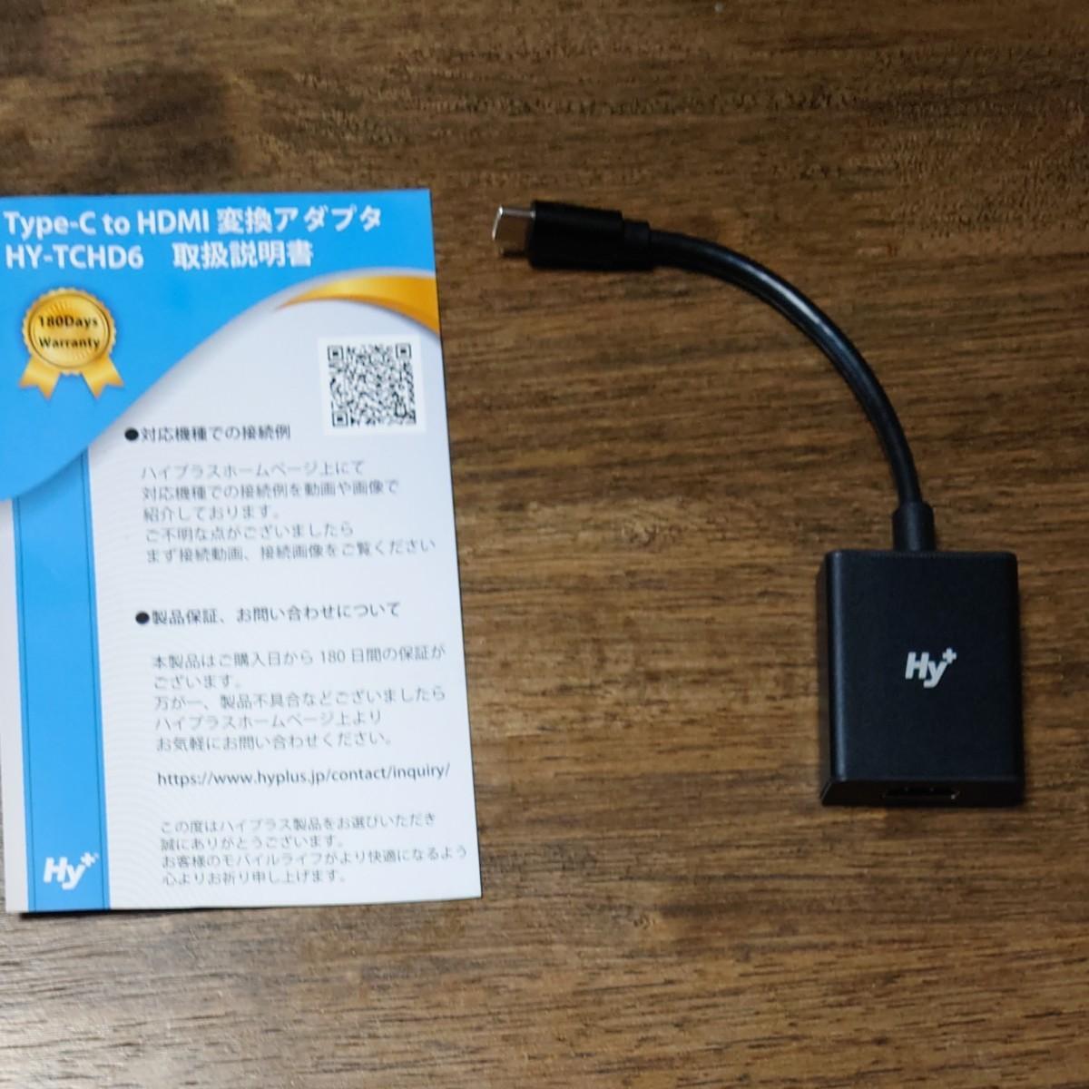 Hy+ Type-C to HDMI 変換アダプタ- HY-TCDH6 4K映像対応