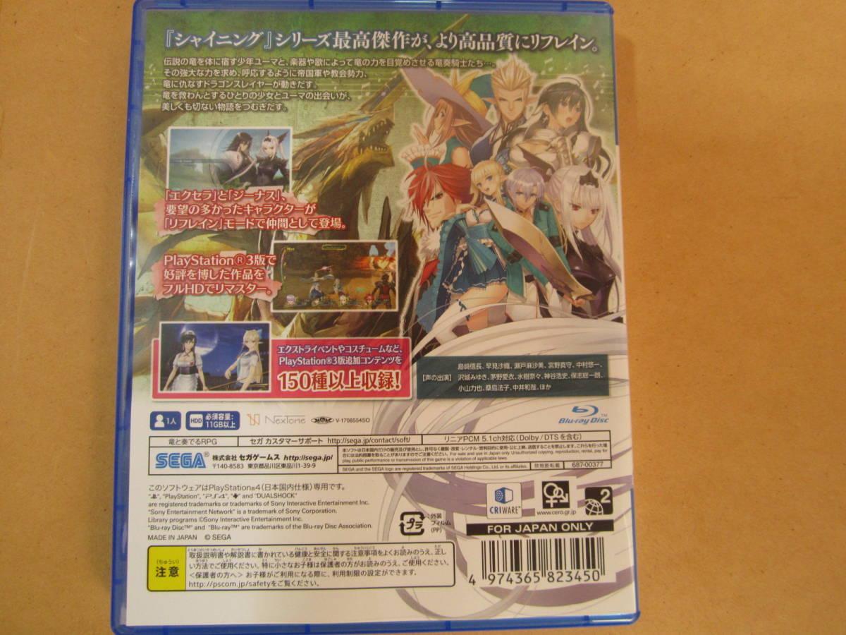 PS4 シャイニング・レゾナンス リフレイン ☆送料無料