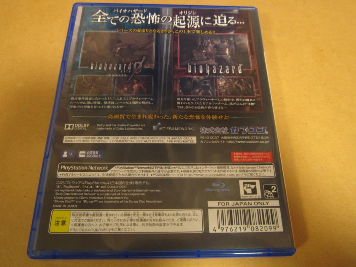PS4 バイオハザード オリジンズコレクション ☆送料無料