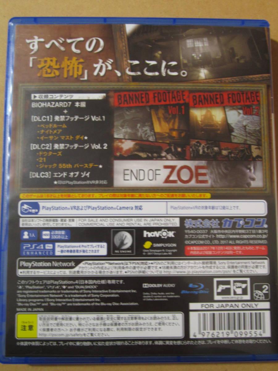 PS4 バイオハザード7 レジデントイービル ゴールドエディション グロテスクVer. ☆送料無料