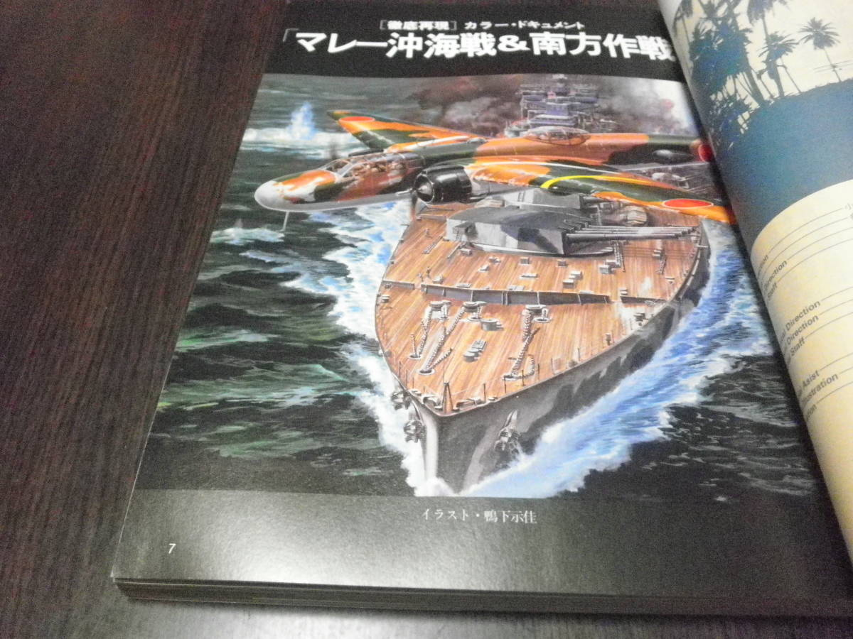 大捷マレー沖海戦 (歴史群像 太平洋戦史シリーズ Vol. 2)_画像2