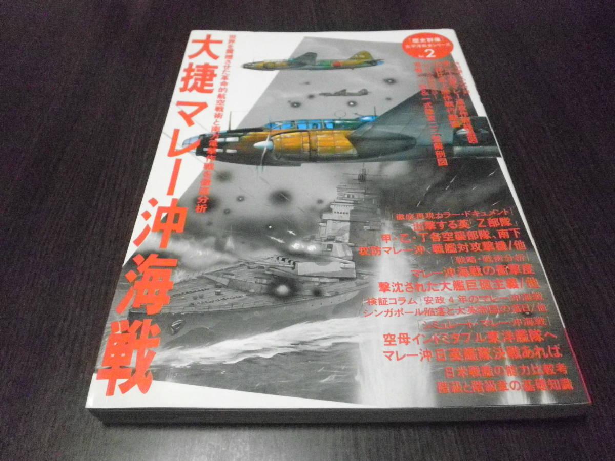 大捷マレー沖海戦 (歴史群像 太平洋戦史シリーズ Vol. 2)_画像1