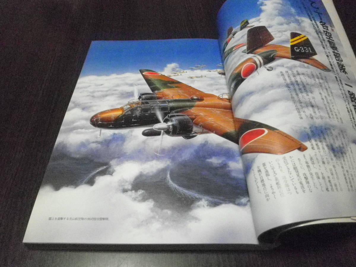 大捷マレー沖海戦 (歴史群像 太平洋戦史シリーズ Vol. 2)_画像3