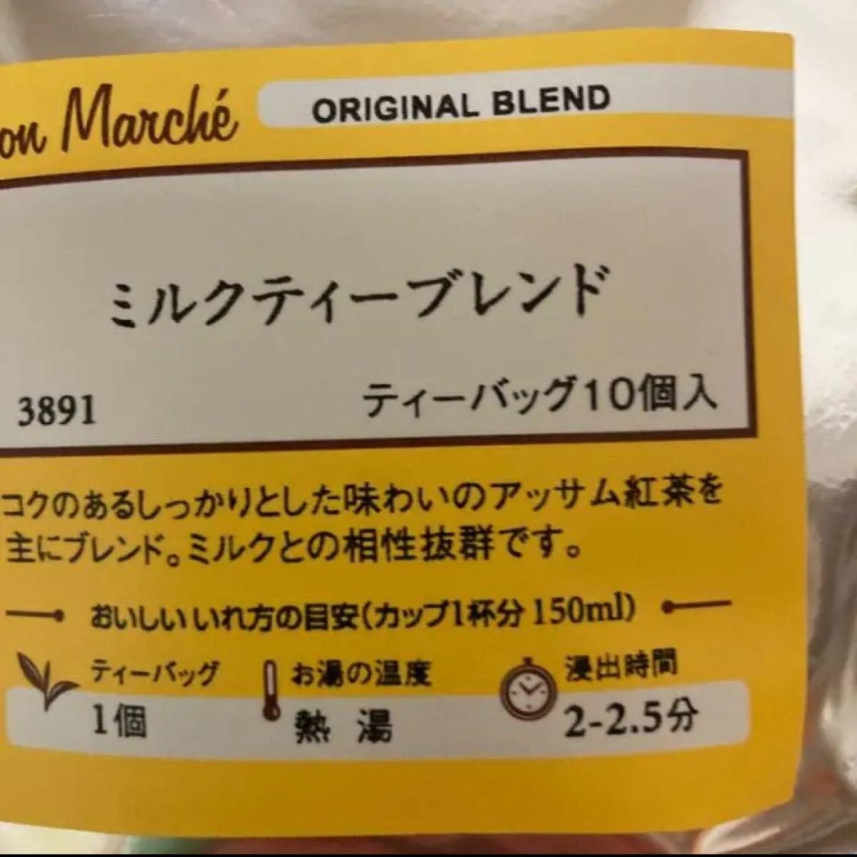 ルピシア ティーバッグ 紅茶 10セット