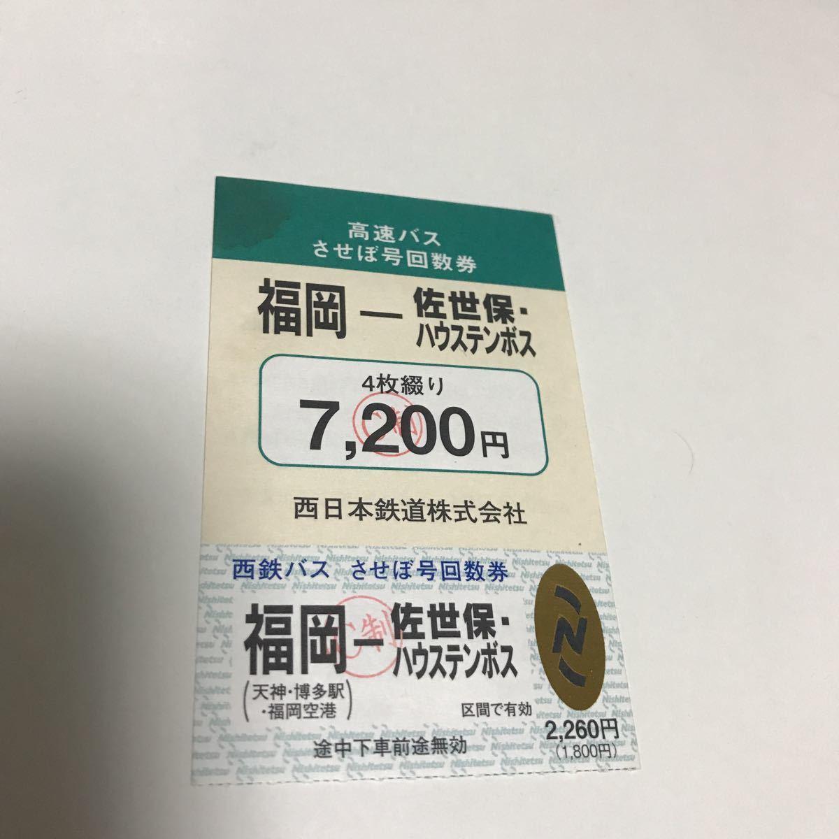高速バス佐世保号 バスチケット 福岡 佐世保・ハウステンボス _画像1