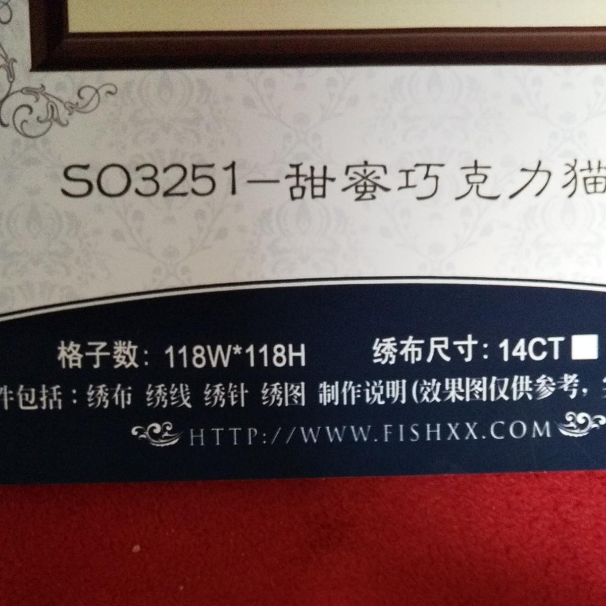 クロスステッチ刺繍キット(SO3251)