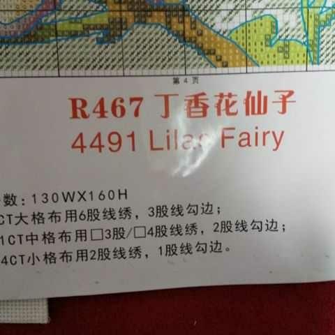 クロスステッチ刺繍キット(RA46)