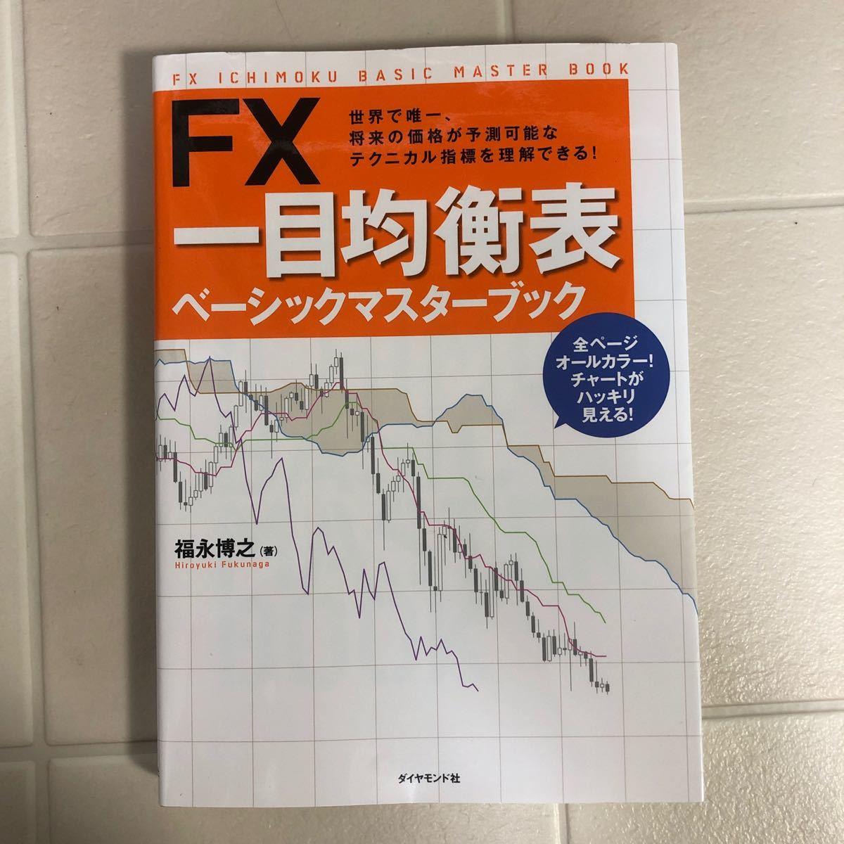 【即発送】FX一目均衡表ベーシックマスターブック 世界で唯一、将来の価格が予測可能なテクニカル指標を  ダイヤモンド社 福永博之