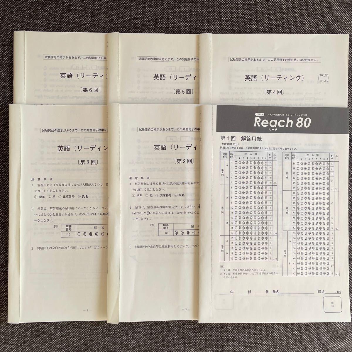 大学入学共通テスト 英語リーディング対策 Reach 80