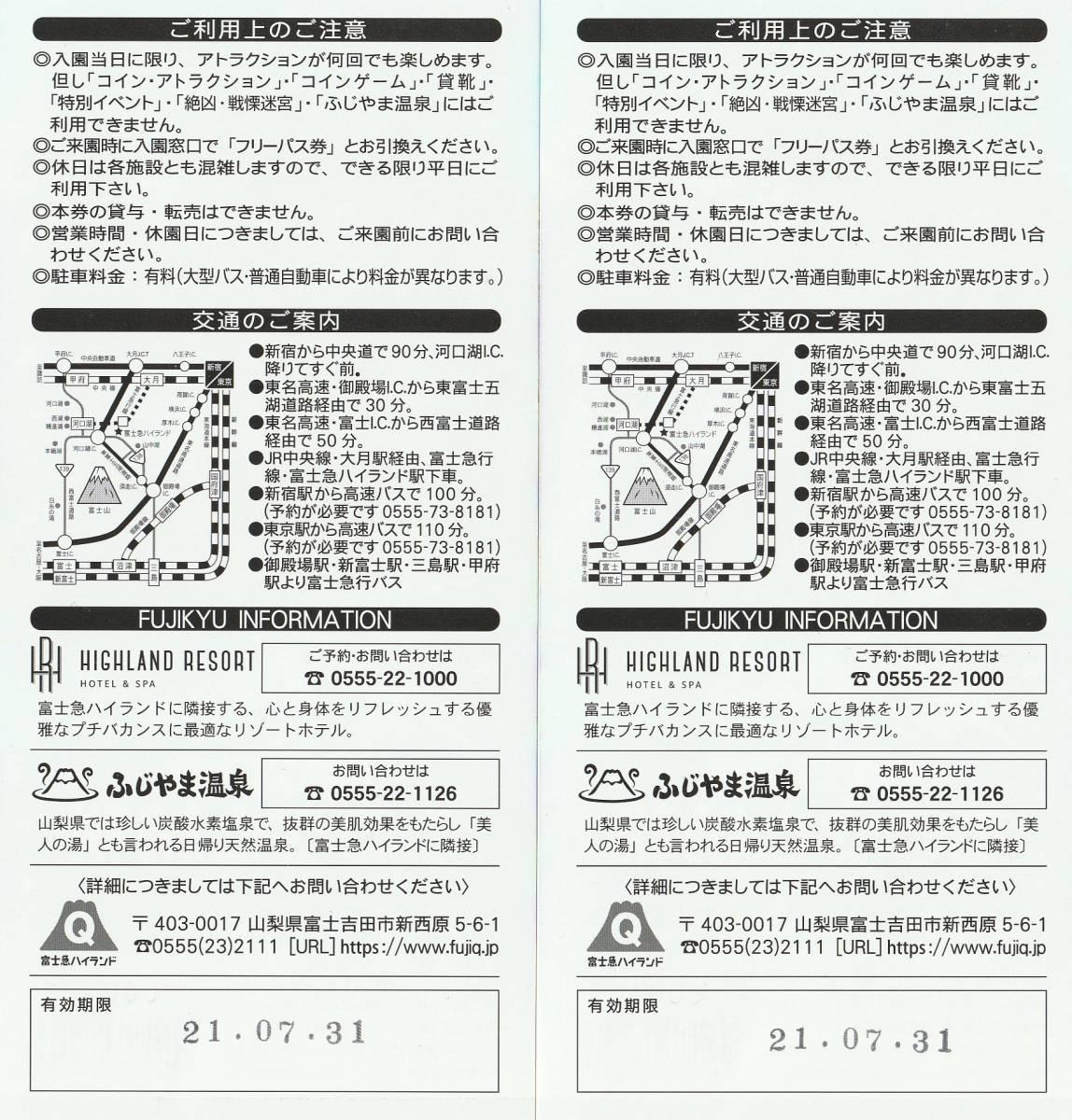 富士急ハイランド フリーパス 引換券 ギフトチケット 2枚1組 有効期限2021年07月31日 ペアチケット_画像2