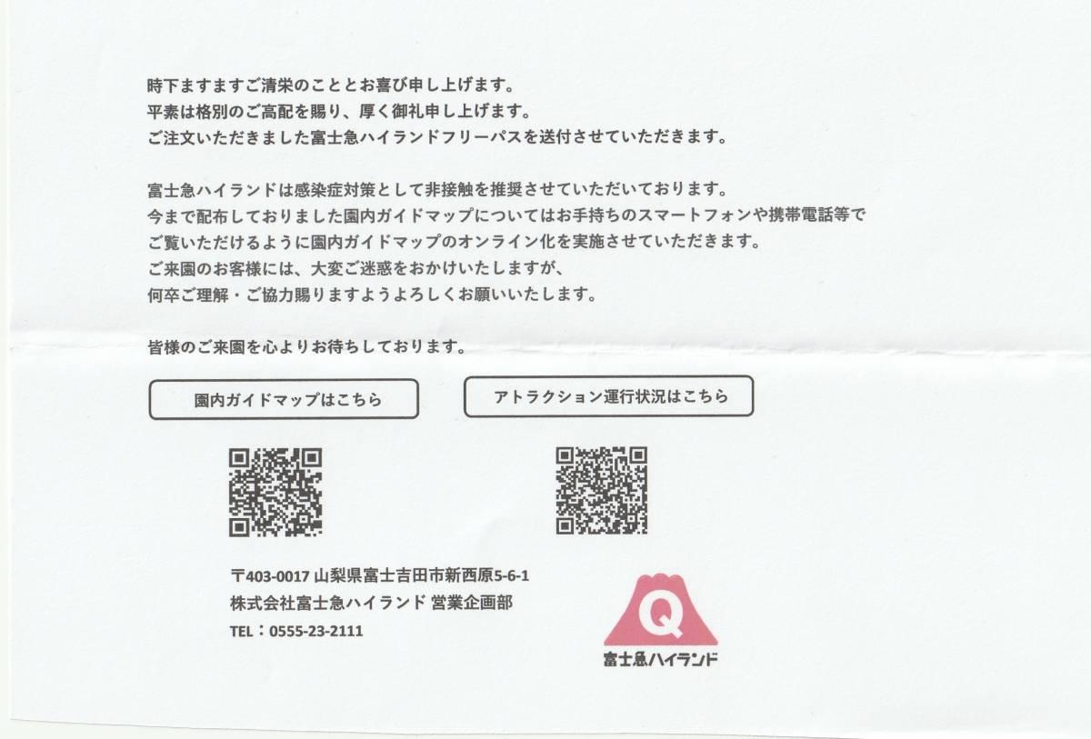 富士急ハイランド フリーパス 引換券 ギフトチケット 2枚1組 有効期限2021年07月31日 ペアチケット_画像3