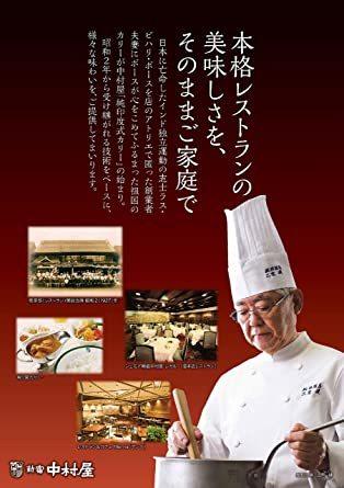 新宿中村屋 本格四川 コクと旨み、ひろがる麻婆豆腐 155g×5個_画像5