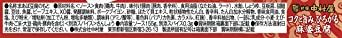 新宿中村屋 本格四川 コクと旨み、ひろがる麻婆豆腐 155g×5個_画像3