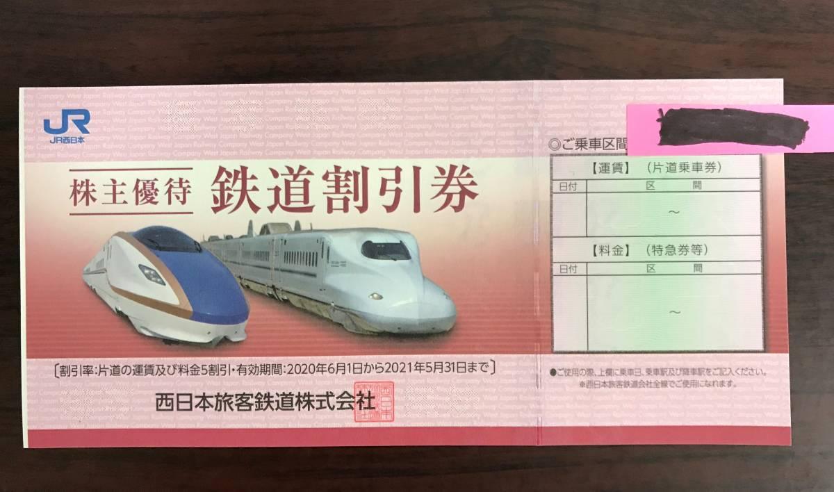 即決 送料無料 JR西日本 株主優待 鉄道割引券 1枚 2021年5月31日まで_画像1
