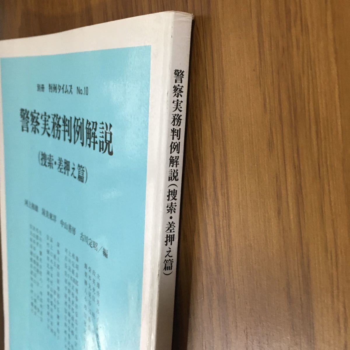警察実務判例解説 捜索差押え篇 送料込_画像4