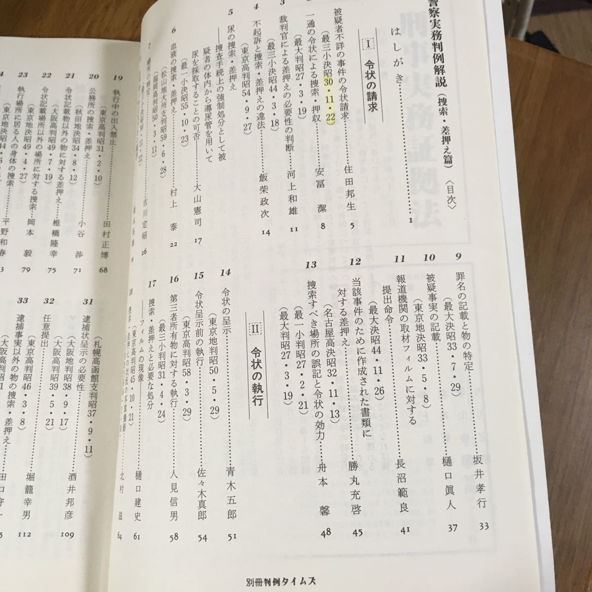 警察実務判例解説 捜索差押え篇 送料込_画像6