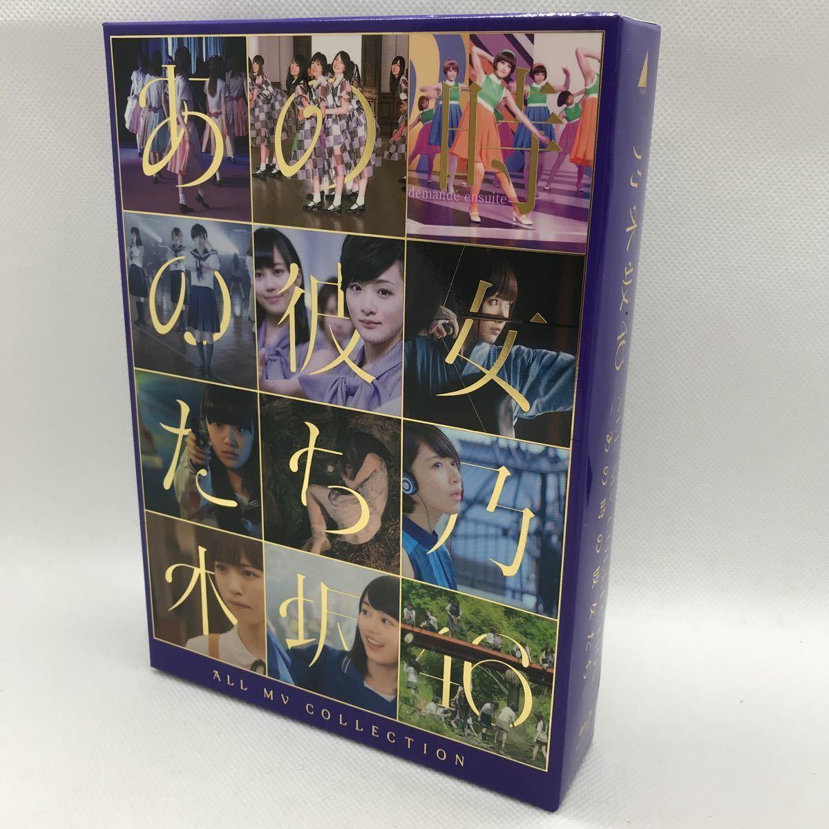 乃木坂46 ALL MV COLLECTION ~あの時の彼女たち~ 完全生産限定盤 Blu-ray 4枚組_画像1