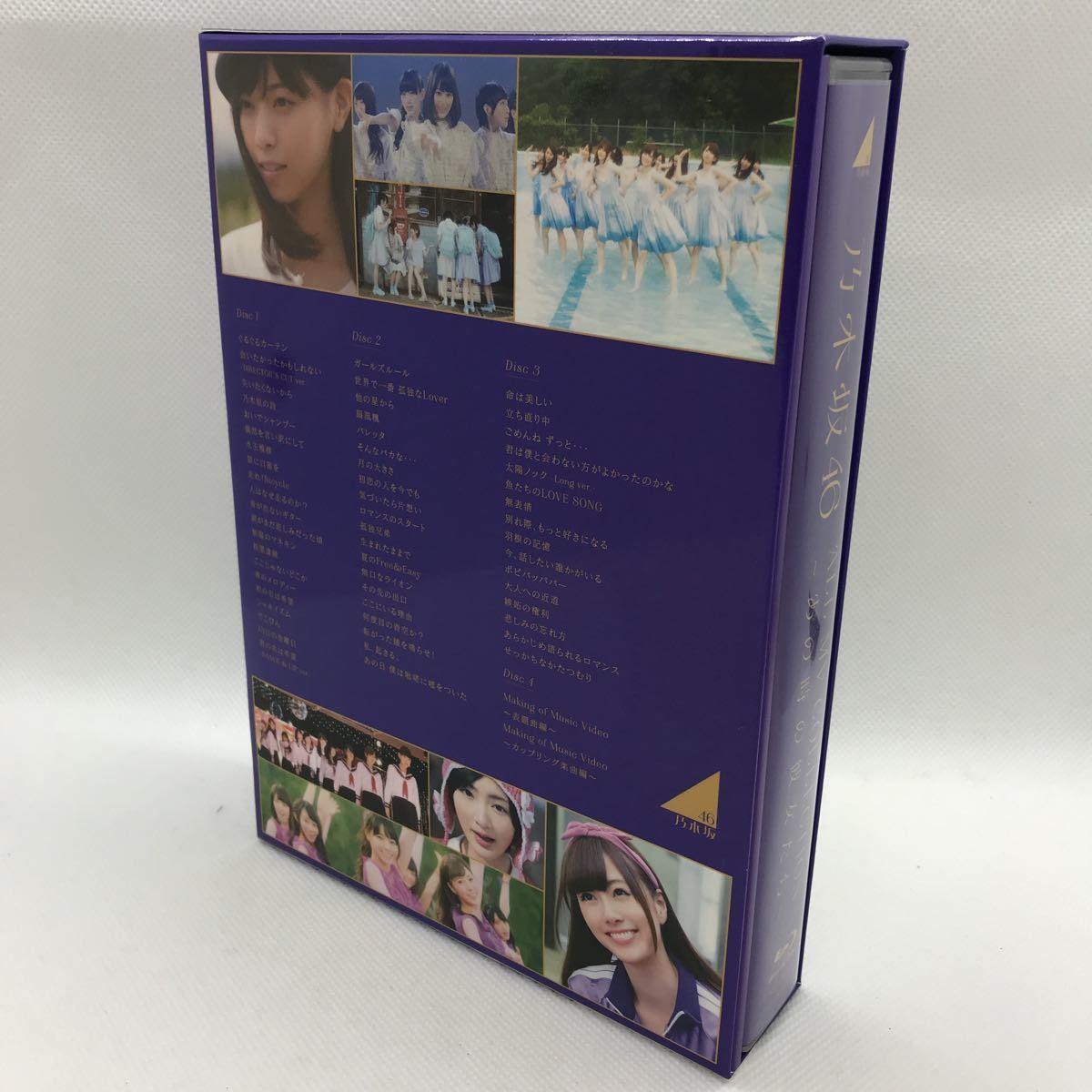 乃木坂46 ALL MV COLLECTION ~あの時の彼女たち~ 完全生産限定盤 Blu-ray 4枚組_画像2