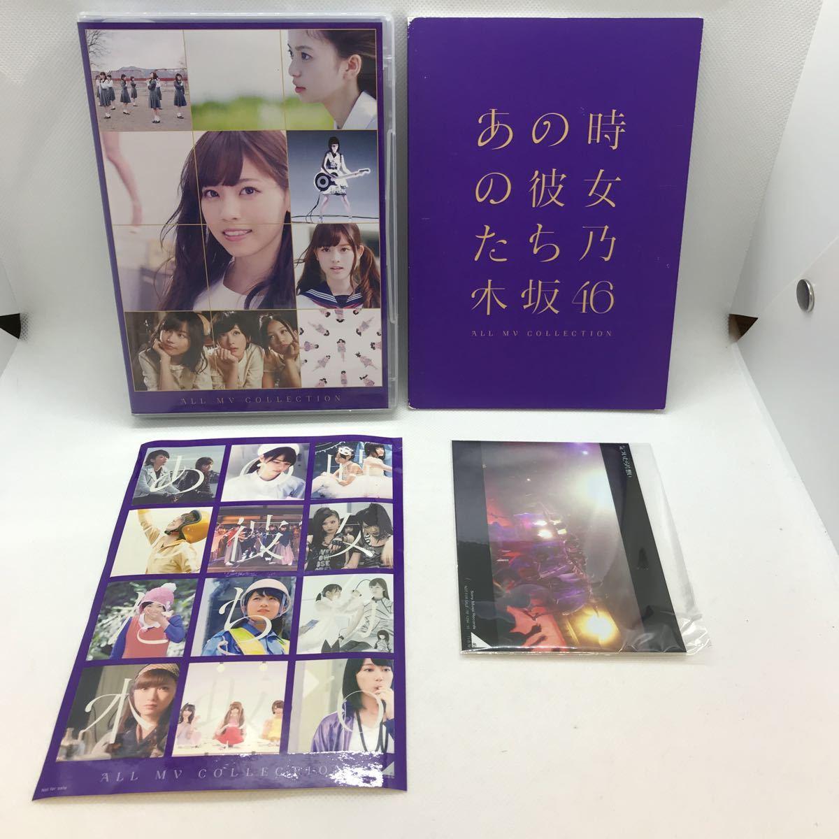 乃木坂46 ALL MV COLLECTION ~あの時の彼女たち~ 完全生産限定盤 Blu-ray 4枚組_画像5
