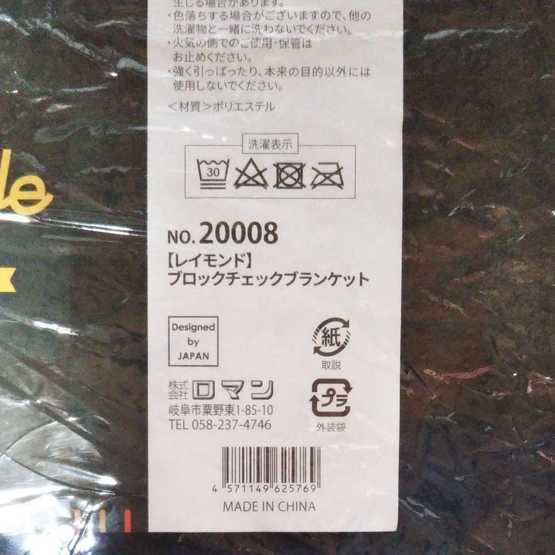 ブランケット 【レイモンド】ブロックチェック