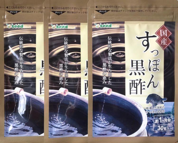 ★送料無料★国産すっぽん黒酢 約3ヶ月分(30日分30粒入り×3袋)(2023.3~)シードコムス サプリメント アミノ酸_画像1