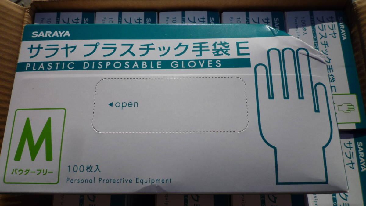 手袋 サラヤ プラスチック