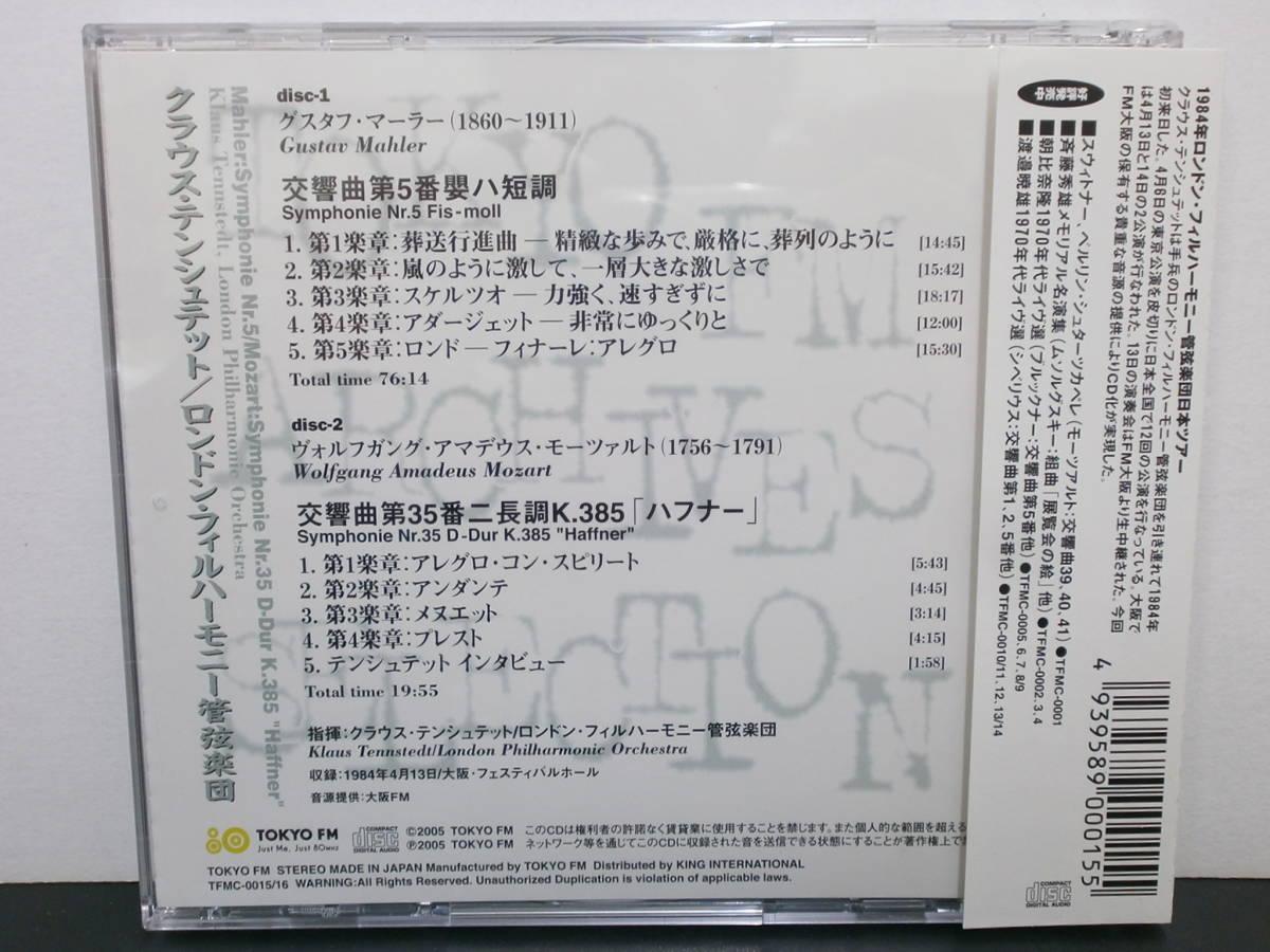 ★テンシュテット/マーラー:交響曲第5番,モーツァルト:交響曲第35番「ハフナー」★ロンドン・フィル_画像3