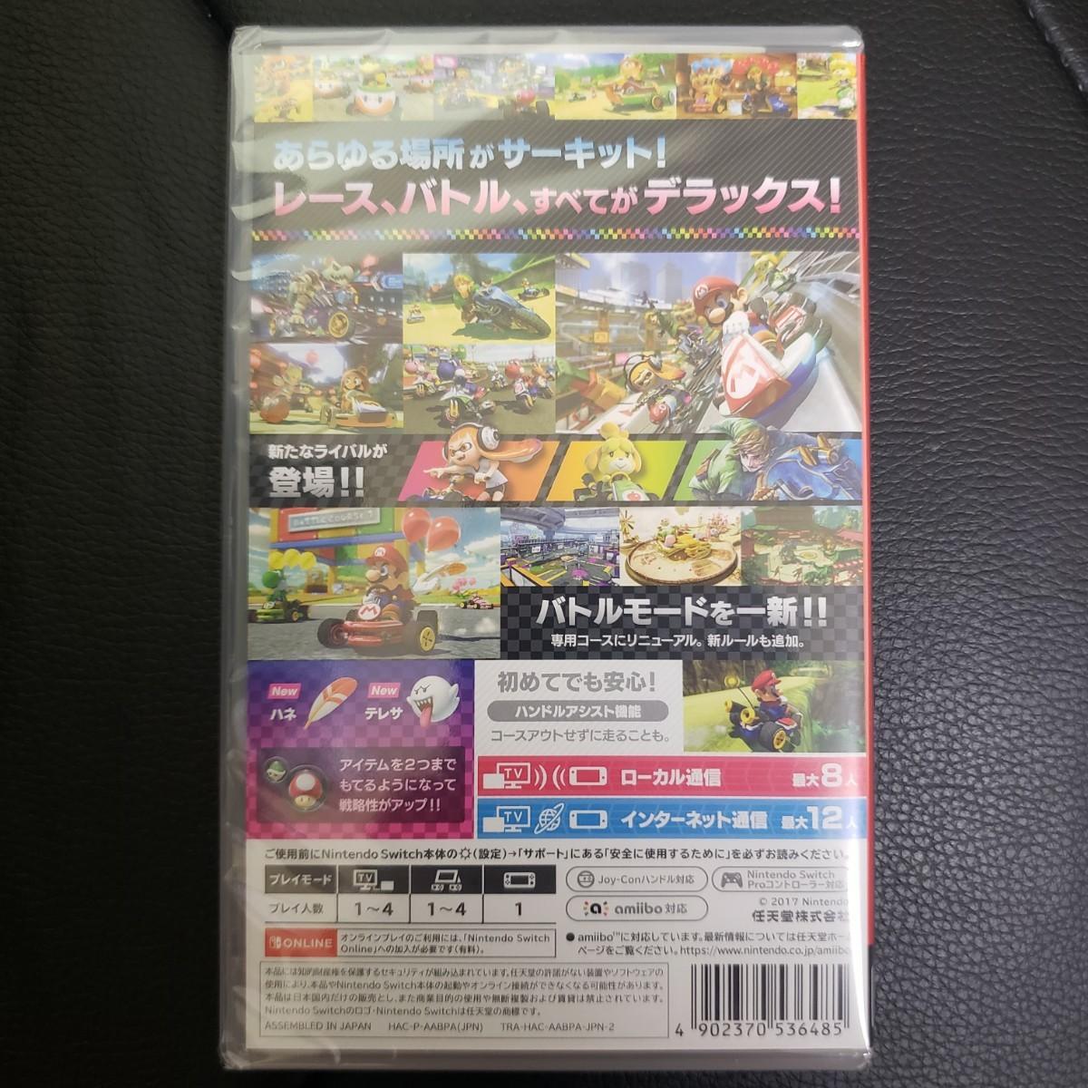 マリオカート8デラックス Switch 新品未使用です☆