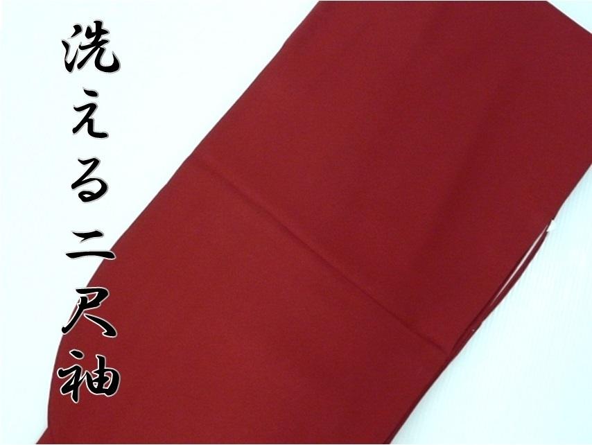 卒業式 入学式に 洗える 二尺袖きもの 色無地 着物 袴 身丈161.6 裄65.5 茜色 095_画像1