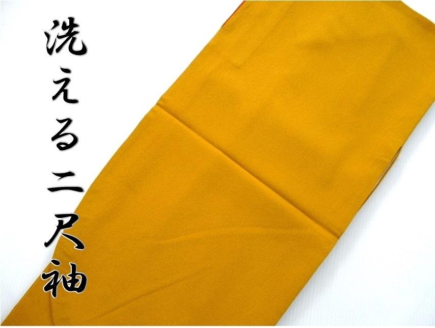 卒業式 入学式に 洗える 二尺袖きもの 色無地 着物 袴 身丈162 裄65 カラシ色 091_画像1