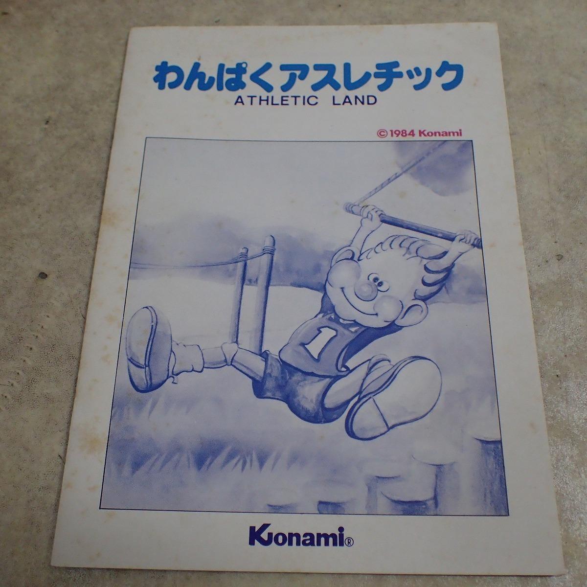 MSX ROM わんぱくアスレチック/ロードファイター/スカイジャガー/コナミ・ハイパーラリー/モピレンジャー等KONAMIソフト10本セット【20_画像2