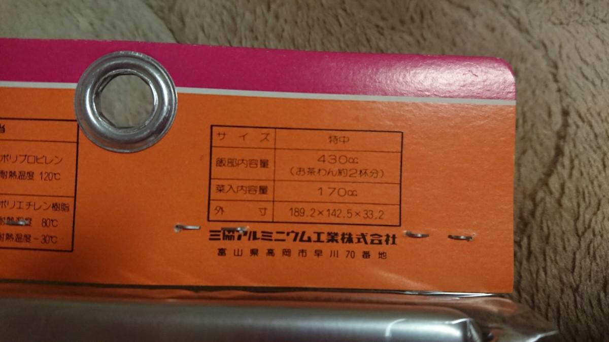 三協アルミ ブック型弁当箱  レトロ、ビンテージ 未使用