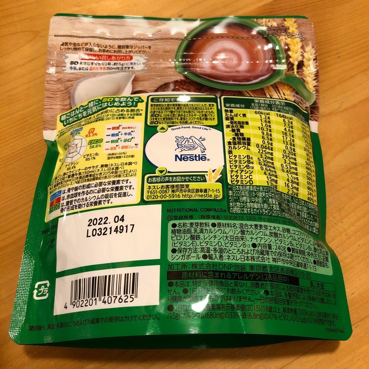 ネスレ日本 ネスレ ミロ オリジナル 240g袋