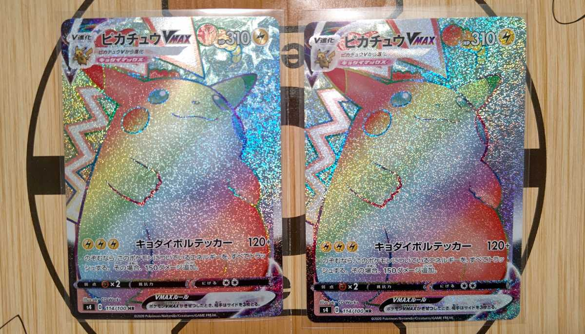 ピカチュウVMAX S4 D 114/100 HR ポケモンカード 仰天のボルテッカー 2枚セット 美品