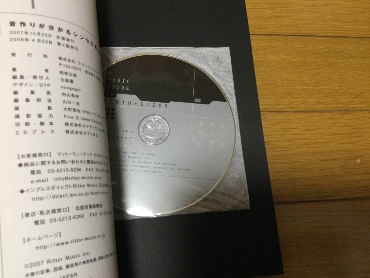 シンセサイザー入門 松前公高 リットーミュージック_画像3