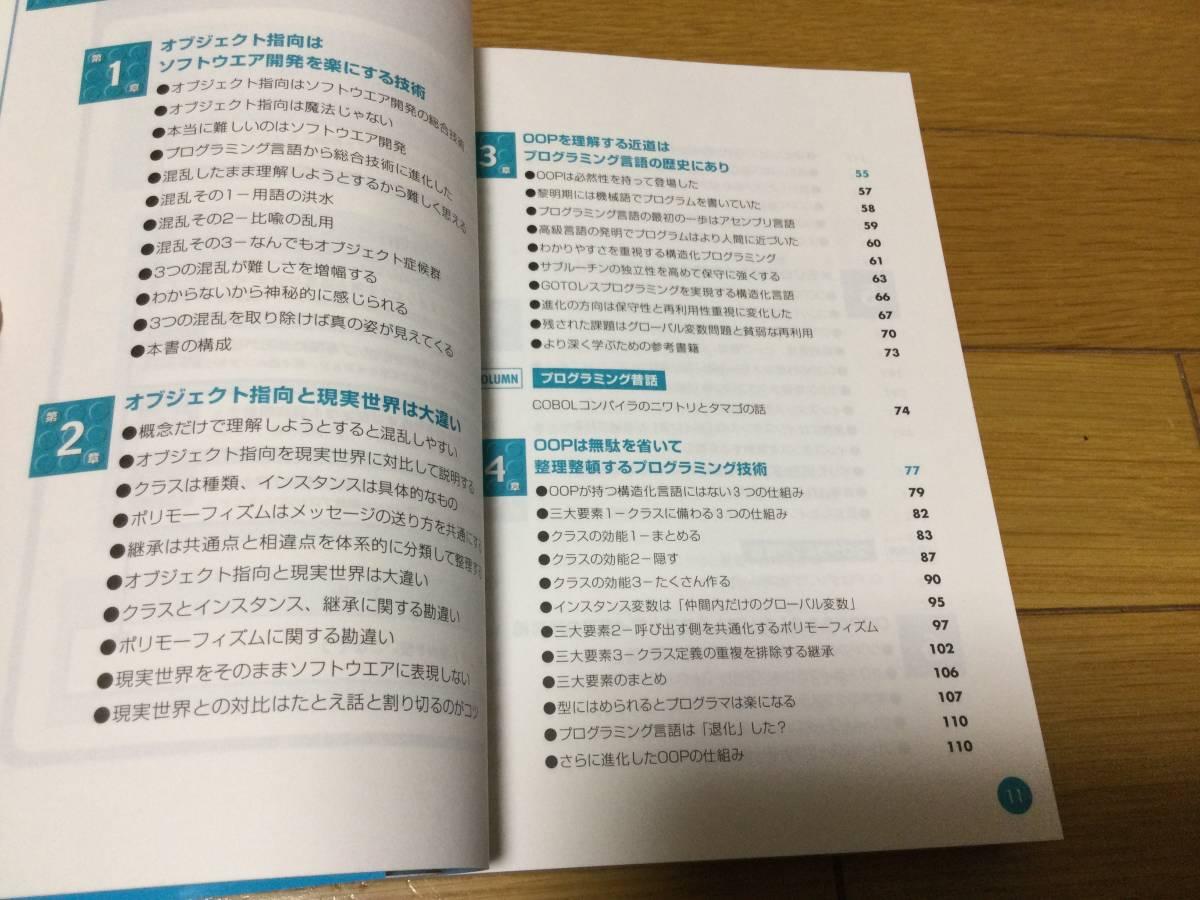 オブジェクト指向でなぜつくるのか 平澤章 日経BP社_画像2