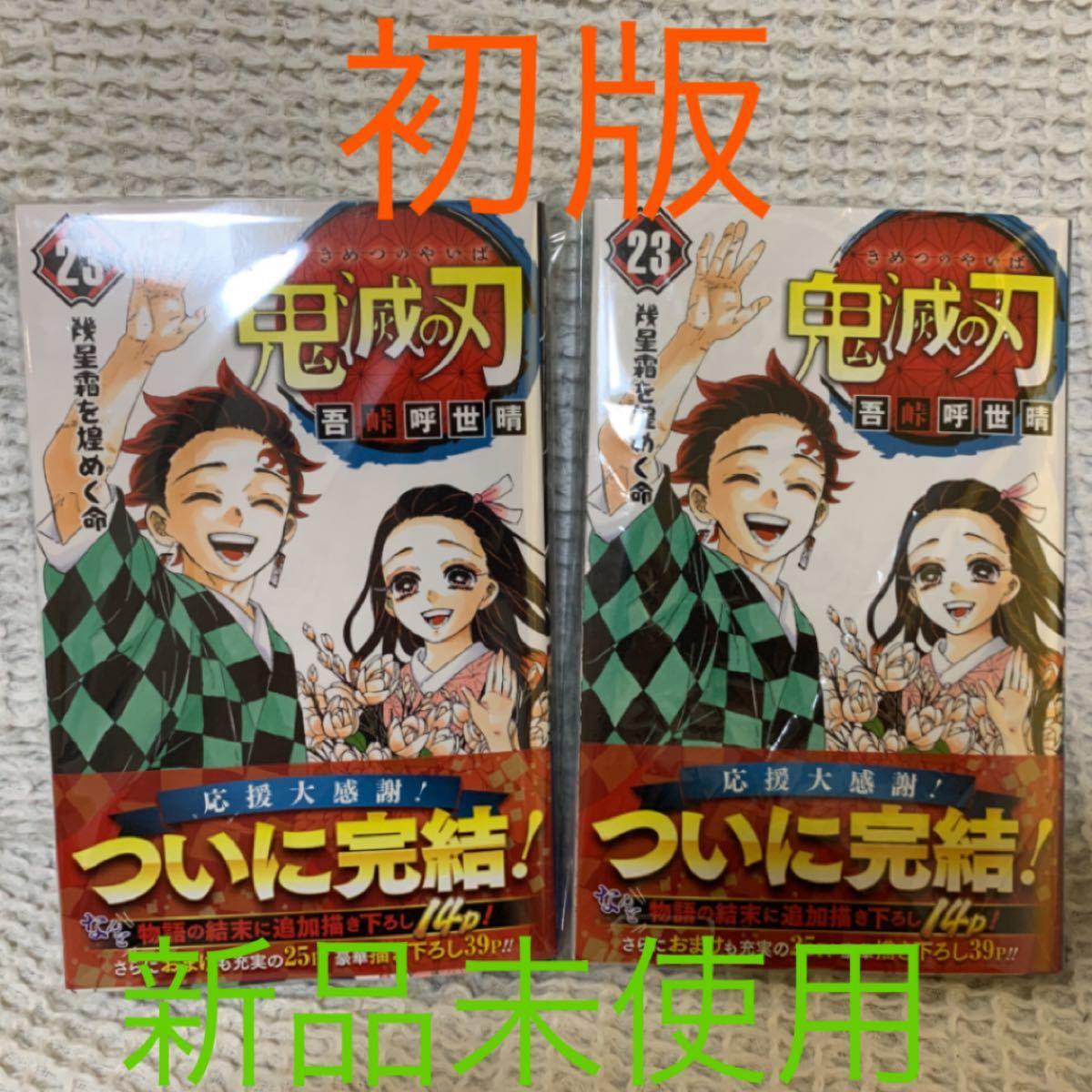 鬼滅の刃 23巻 初版と2版セット